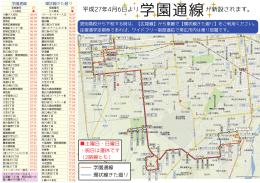 平成 27 年6月 15 日 鷲津循環線の新設について (企画部市民