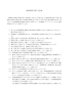 【PDF】維持管理に関する計画
