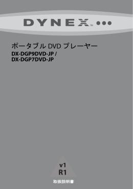 DYNEX DX-DGP7DVD-JP / DX-DGP9DVD-JP