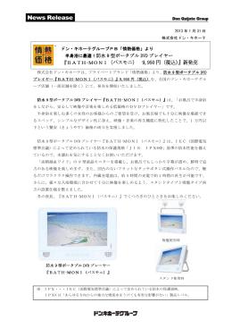 『BATH-MONI(バスモニ) 9,950 円(税込)』新発売