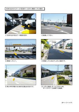 生田川出口からワールド記念ホールまで(港島トンネル経由) ①生田川
