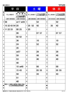 もえぎ野経由 阿宗橋 行 村上車庫 行