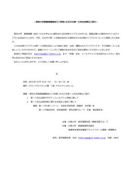 ~東京大学創薬機構経由でご利用いただける第一三共化合物のご紹介