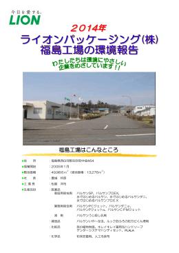 福島工場はこんなところ