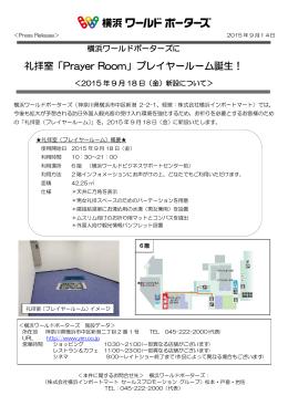 礼拝室「Prayer Room」プレイヤールーム誕生!
