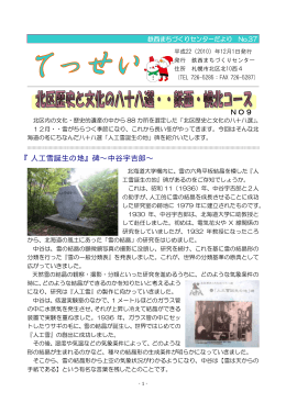 NO9 『人工雪誕生の地』碑∼中谷宇吉郎∼
