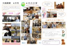 大地新聞 4月号 4 月の日常 誕生日会の様子