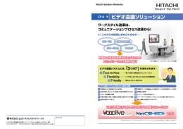 ビデオ会議ソリューション - 株式会社 日立システムズネットワークス