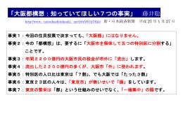 「大阪都構想:知っていてほしい7つの事実」 藤井聡