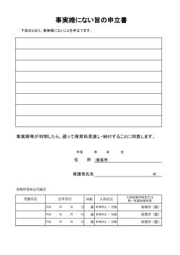 「事実婚にない旨の申立書」[PDF:61KB]