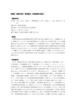 商標法(商標の評定(無効審判)の事実調査の認定) 【書誌事項】 当事者