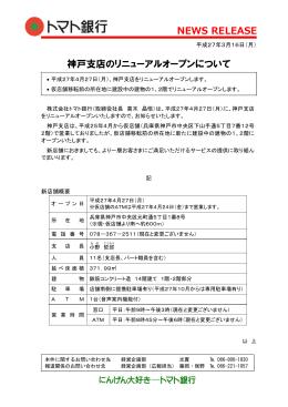 NEWS RELEASE 神戸支店のリニューアルオープンについて