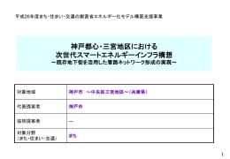 神戸都心・三宮地区における 次世代スマートエネルギー