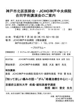 神戸市北区医師会・ JCHO神戸中央病院 合同学術講演会のご案内