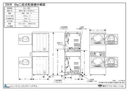 20GW 8kg二段式乾燥機外観図