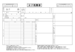 推薦書A4(女子四段) PDF