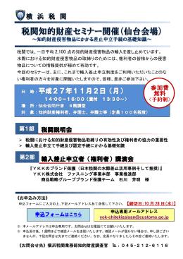 税関説明会 輸入差止申立者(権利者)講演会 参加費 無料
