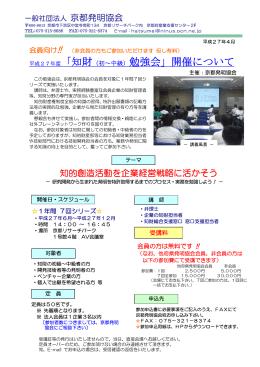 平成27年度「知財(初~中級)勉強会」開催について