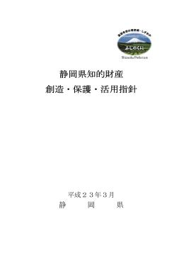 静岡県知的財産推進指針(全文)