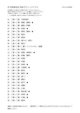 医学関連用語 異体字チェックリスト
