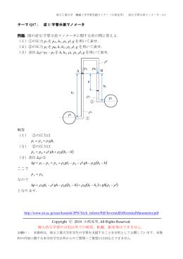 Q17. 逆U字管示差マノメータ