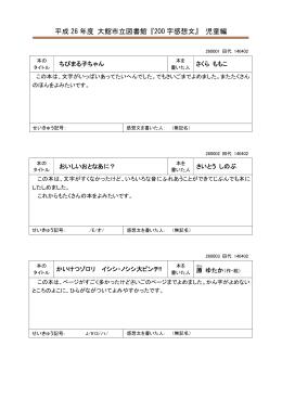 平成 26 年度 大館市立図書館『200 字感想文』 児童編
