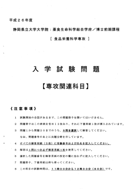 入字試験問題 - 静岡県立大学 食品栄養科学部