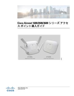 Cisco Aironet 1600/2600/3600 シリーズ アクセス ポイント導入ガイド
