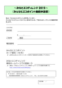 ∼みなとエコチャレンジ 2015∼ (みんなとエコポイント継続申請書)