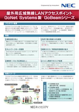 屋外用広域無線LANアクセスポイント GoNet