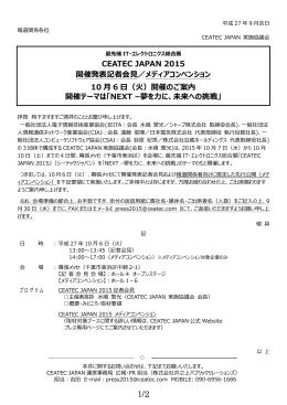 CEATEC JAPAN 2015 開催発表記者会見/メディアコンベンション 10