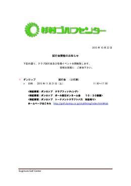 11月開催予定の試打会のお知らせ。