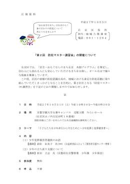 「第2回 防犯マスター講習会」の開催について(PDF形式, 179.72KB)