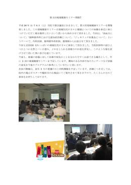 第 3 回地域健康セミナー開催!! 平成 26 年 11 月 8 日(土)当院 7 階会議