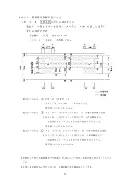 10-6 路面復旧面積決定の方法(PDF形式 298.9KB)