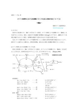 オゾン処理時における臭素酸イオンの生成と抑制方法について(1) -概論-