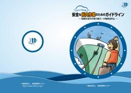 イラストでわかる!!安全な船内作業のためのガイドライン