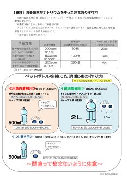 【資料】次亜塩素酸ナトリウムを使った 次亜塩素酸ナトリウムを