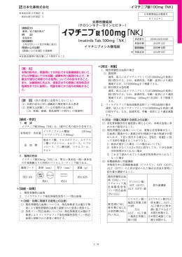 抗悪性腫瘍剤 (チロシンキナーゼインヒビター) イマチニブメシル酸塩錠