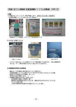 用途に応じた消毒液(次亜塩素酸ナトリウム消毒液)の作り方