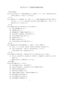 埼玉県スポーツ推進委員協議会規約