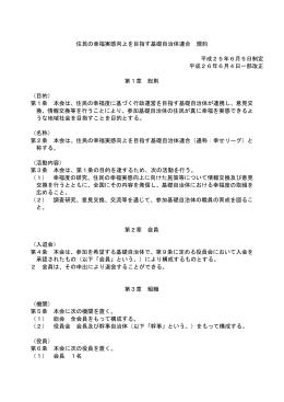 住民の幸福実感向上を目指す基礎自治体連合規約(PDF:102KB)