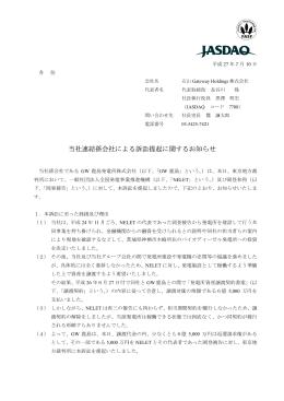 当社連結孫会社による訴訟提起に関するお知らせ