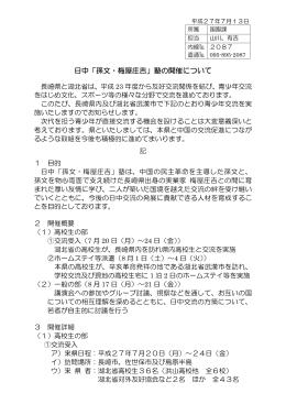 日中「孫文・梅屋庄吉」塾の開催について