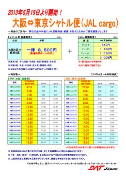 一律 8,500円 - 新ダット・ジャパン