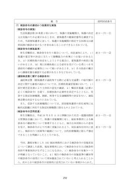 勧 告 説明図表番号 (7) 検診命令の適切かつ効果的な実施 (検診命令の