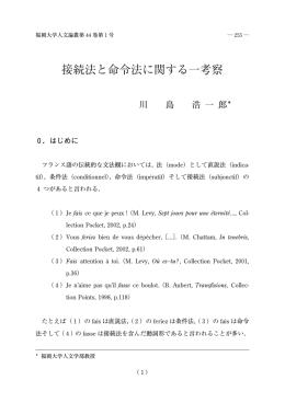 接続法と命令法に関する一考察