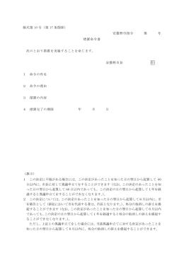 様式第10号 措置命令書(PDF)