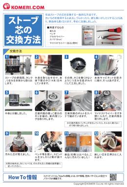 ストーブ 芯の 交換方法