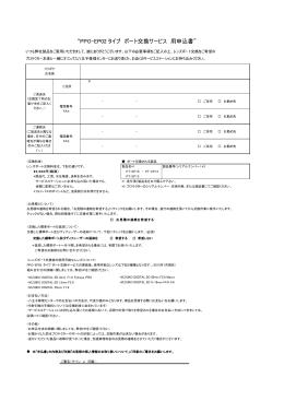 PPO-EP02タイプ ポート交換サービス用申込書